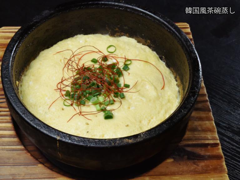 06.韓国風茶碗蒸し