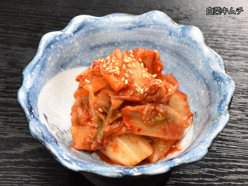 10.白菜キムチ