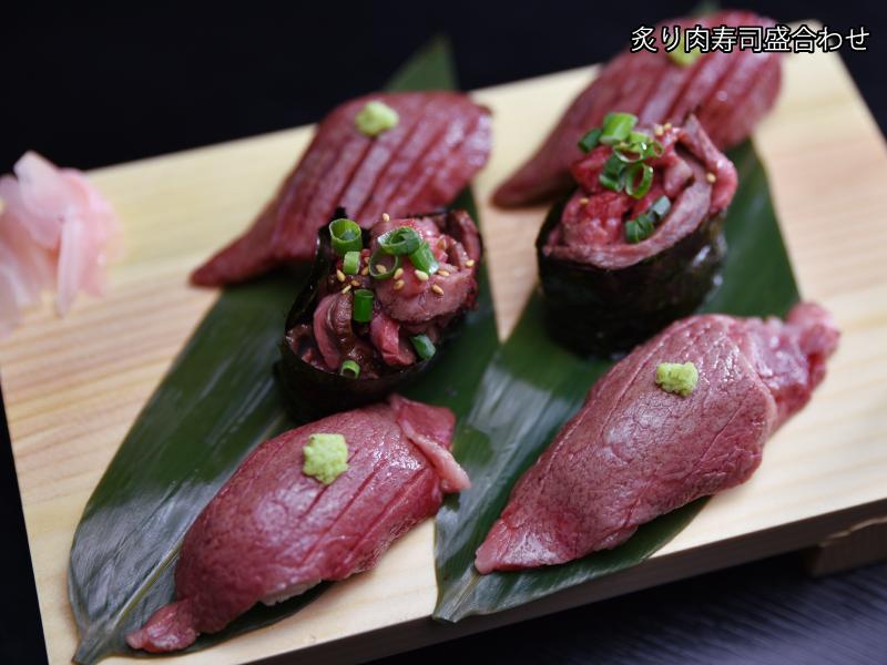 13.炙り肉寿司盛合わせ