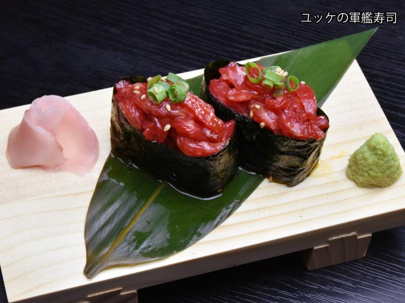 14.ユッケの軍艦寿司