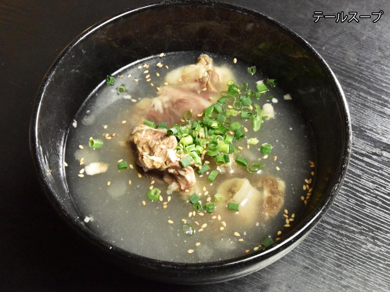 22.テールスープ