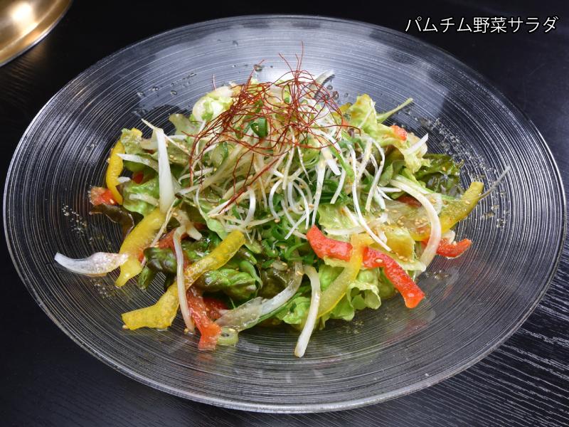 26.パムチム野菜サラダ