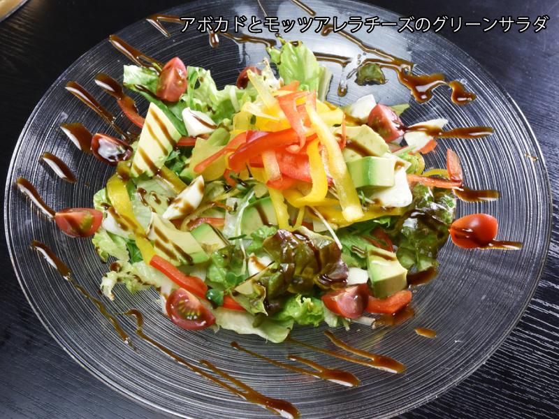 28.アボカドとモッツアレラチーズのグリーンサラダ