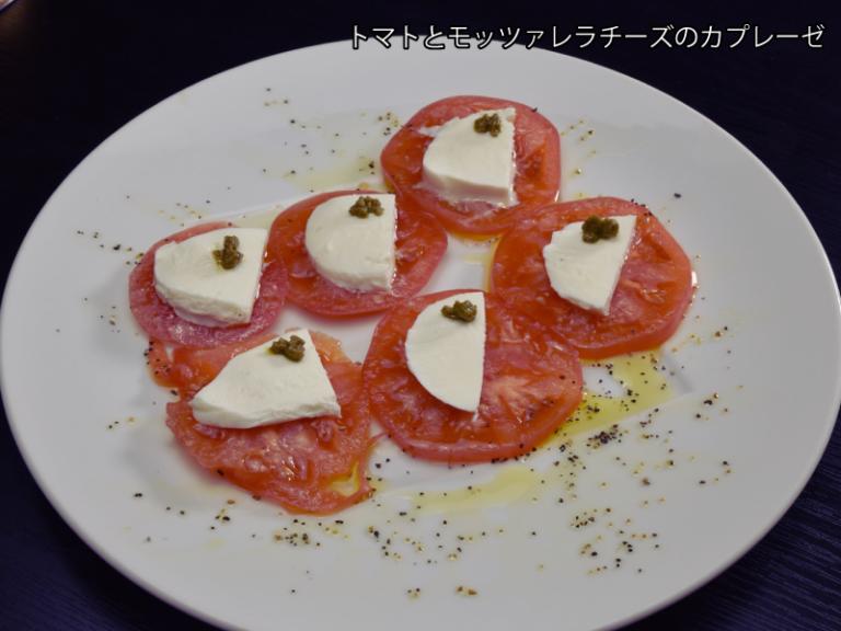 29.トマトとモッツァレラチーズのカプレーゼ
