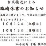 【横浜関内店】台風接近による休業日