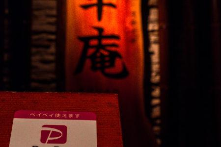 【横浜関内店】PayPayが使えるようになりました。